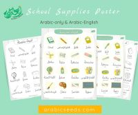 Arabic Seeds School Supplies printable poster - Arabic only & Arabic English