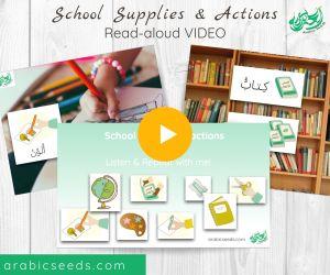 Arabic Read-aloud Video_ School supplies & actions