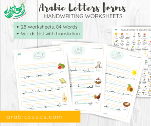 Arabic Letters forms - Handwriting Worksheets printable by Arabic Seeds