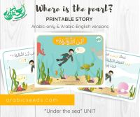 Where is the pearl - Arabic printable story for kids - Arabic Seeds - under the sea theme unit