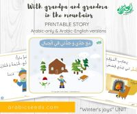 Arabic Winter Story for kids - winter themed unit - Arabic Seeds printable