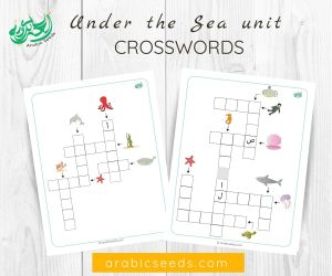 Under the Sea Arabic crosswords - Arabic themed units - Arabic Seeds printables for kids