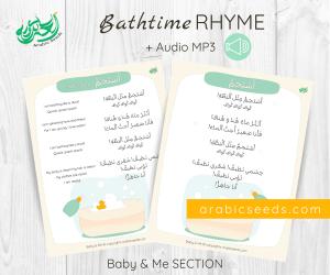 Bathtime Arabic rhyme - Arabic printable and audio - baby and me - Arabic Seeds