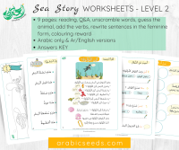 Under the sea Arabic Story Worksheets Level 2 - Printable Resource - Arabic Seeds
