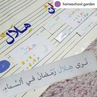 Ramadan resources in use - by Homeschool Garden on Instagram