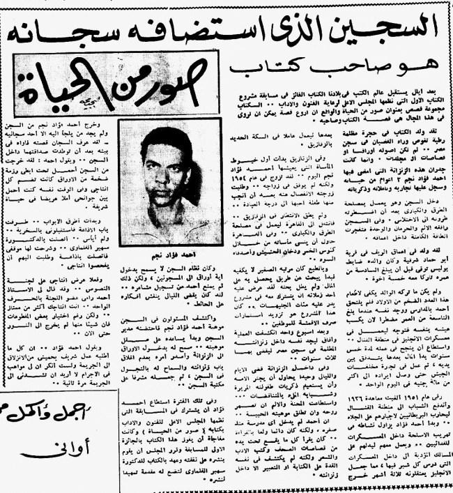 جريدة الجمهورية، 4 أكتوبر 1962