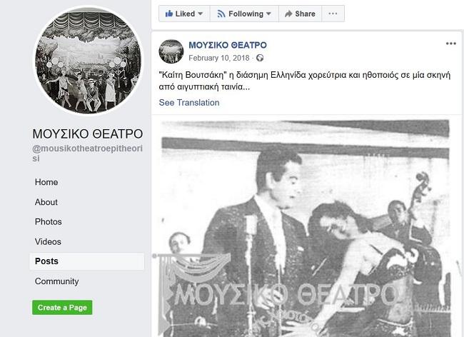 """صفحة """"المسرح الموسيقي"""" اليونانية على موقع فيسبوك، وتظهر فيها كيتي أثناء أداء إحدى الرقصات مع الفنان فريد الأطرش"""