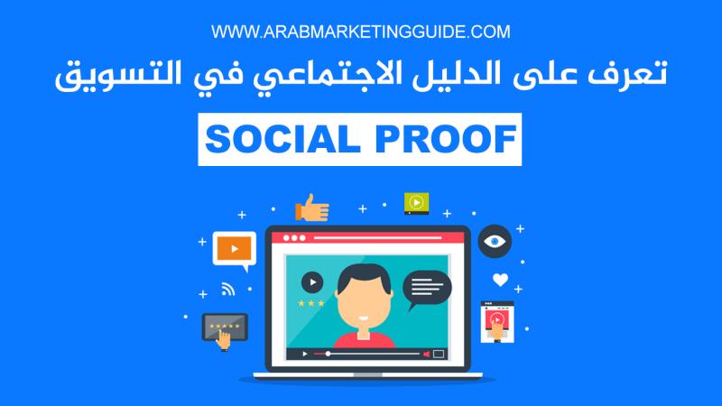 """تعريف الدليل الاجتماعي """"Social Proof"""" في التسويق ودوره في إنجاح عملية التسويق 1"""