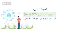 تعرف على السيو المحلي (Local SEO) أو التحسين للظهور في نتائج البحث المحلي 2