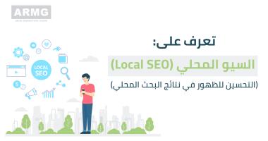 تعرف على السيو المحلي (Local SEO) أو التحسين للظهور في نتائج البحث المحلي 8