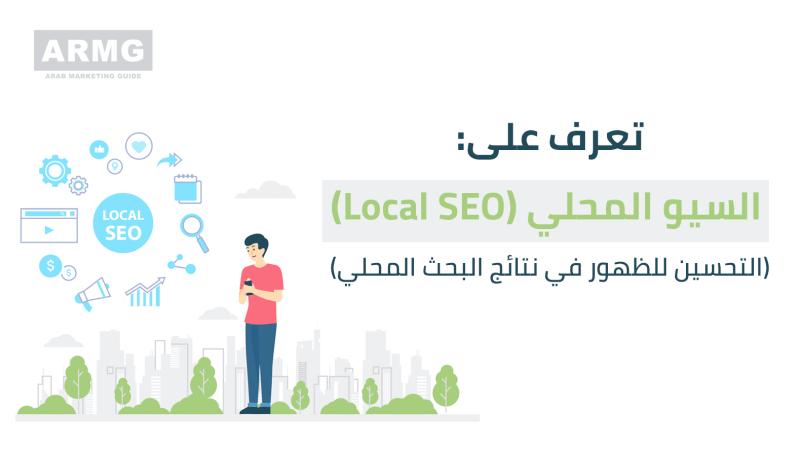 تعرف على السيو المحلي (Local SEO) أو التحسين للظهور في نتائج البحث المحلي 1