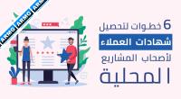 6 خطوات لتحصيل شهادات العملاء لأصحاب المشاريع المحلية 2