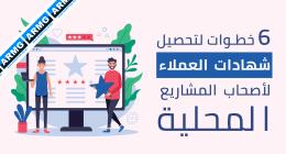6 خطوات لتحصيل شهادات العملاء لأصحاب المشاريع المحلية 10