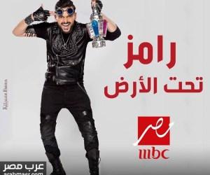 رامز تحت الارض حلقة اليوم على قناة MBC مصر رمضان 2017 تابع الحلقات