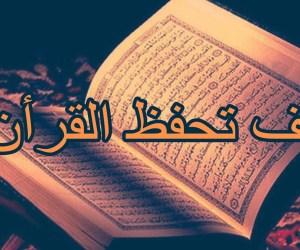 كيف تحفظ القرأن الكريم بصورة عامة لجميع الناس بخطوات رائعة وبسيطة
