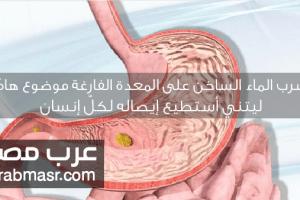 فوائد شرب الماء الساخن في الصباح علي معدة خاوية قبل الافطار ببعض النصائح