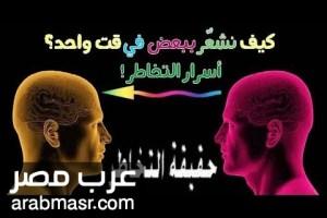 التخاطر بين البشر وقوة قدرة الإنسان على التواصل ونقل المعلومات من عقل إنسان لآخر Telepathy