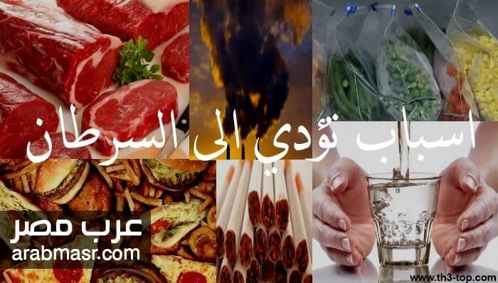 اسباب السرطان 17 سبب اهمها نشارة الخشب وحبوب منع الحمل | شبكة عرب مصر