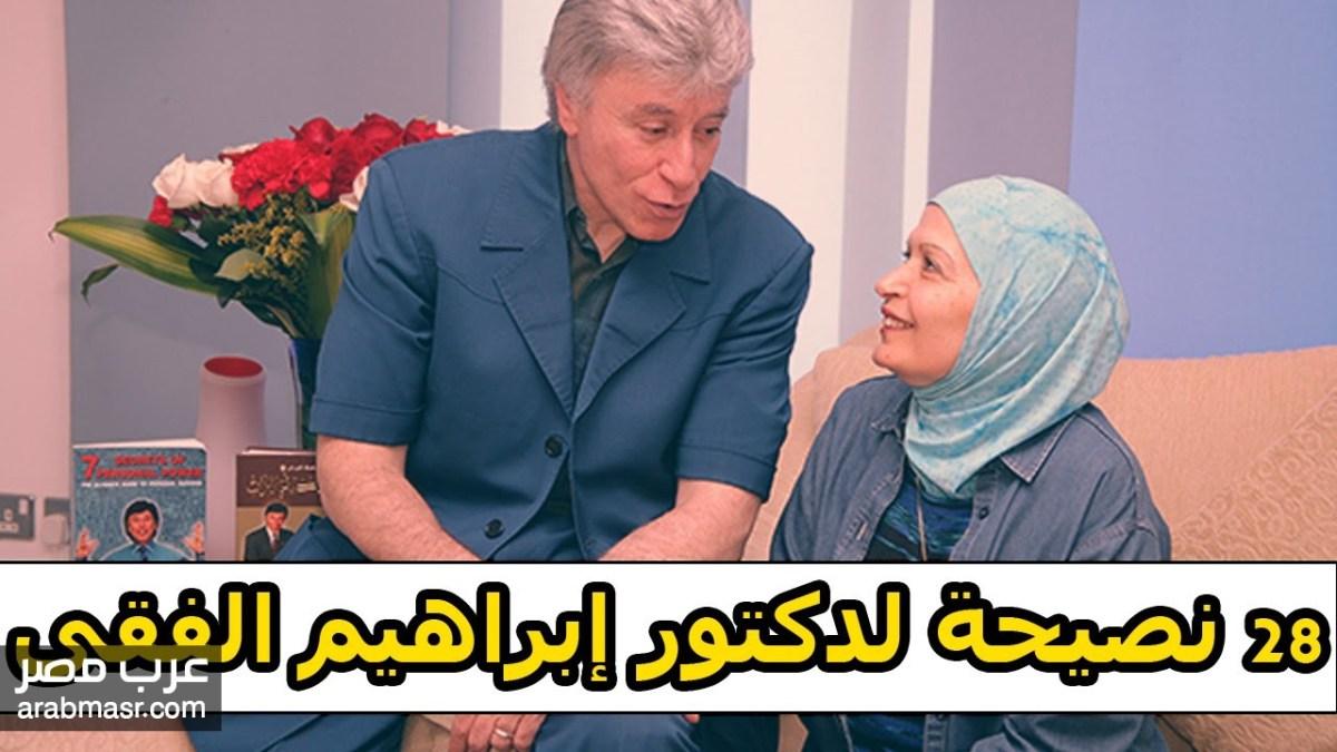 نصائح الدكتور ابراهيم الفقى لتصبح إنسان سعيد فى الحياة تابع النصائح الأن
