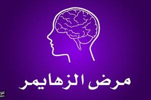 دراسة تؤكد لعبة المتاهة تسبب الزهايمر للانسان تعرف عليها | شبكة عرب مصر