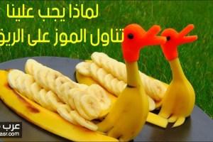 الموز يحارب بعض الامراض الخطيرة التي تجعل الجسم مشاكل | شبكة عرب مصر