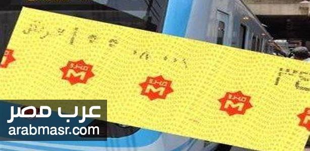 العضو المنتدب لتشغيل المترو يصرح باسعار التذاكر الجديده داخل المترو تبدا من 2 الي 5 جنيهات