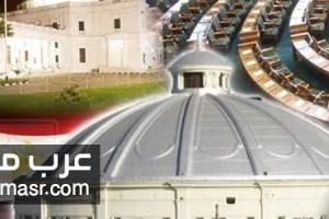 مجلس النواب المصري يوافق على خصم جزء من مكافأة أعضائه لتمويل صندوق رعاية الشهداء