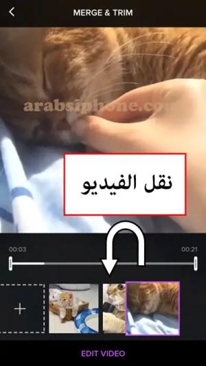 تحريك الفيديو ونقل مكانه في برنامج دمج الفيديوهات للايفون - تحميل برنامج دمج فيديو مع فيديو اخر للايفون