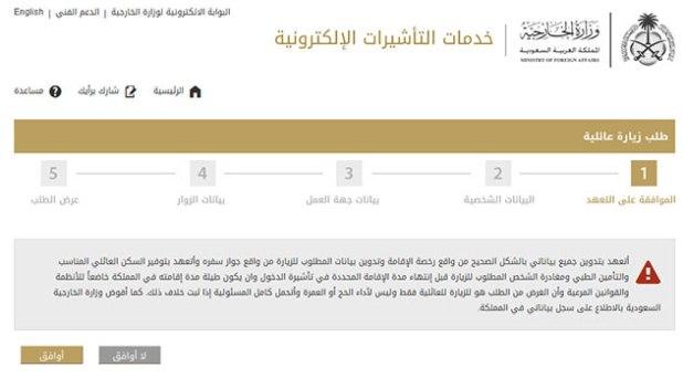 صورة خطوة1 طلب تأشيرة زيارة إلى السعودية