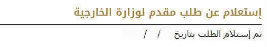 صورة خطوة7 طلب تأشيرة زيارة إلى السعودية
