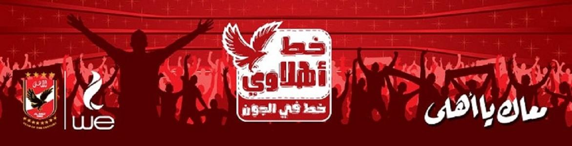 تفاصيل خط أهلاوي من المصرية للاتصالات We عربي ون