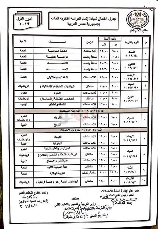 جدول امتحانات الثانوية العامة النهائي 2019 للقسمين الأدبي والعلمي