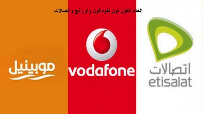 طريقة إلغاء الكول تون لفودافون واورانج واتصالات بالتفصيل عربي ون