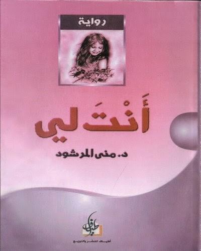 أفضل الروايات العربية الرومانسية 03