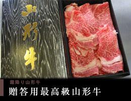 お肉の紹介