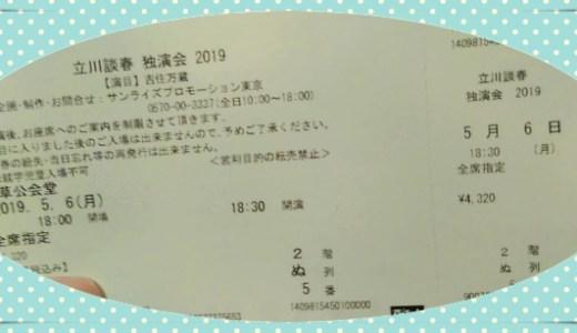 2019年立川談春の独演会まとめ!会場・日程やチケット・所要時間まで