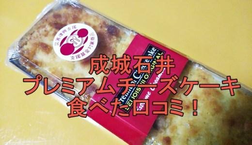 成城石井のプレミアムチーズケーキを評価!成分・値段・賞味期限など