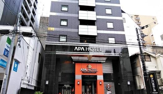 アパホテル【御堂筋本町駅東】口コミ!最寄り駅や朝食・アメニティなど