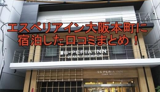 エスペリアイン大阪本町の口コミ!朝食やアメニティ・アクセスなど