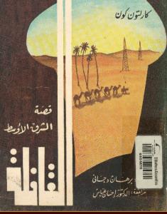 كتاب القافلة