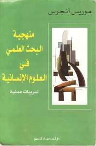 منهجية البحث العلمي في العلوم الإنسانية