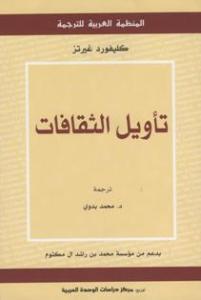 كتاب تأويل الثقافات