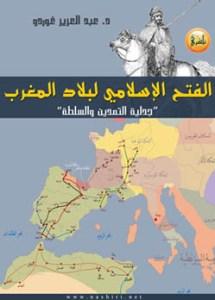 الفتح الإسلامي لبلاد المغرب: جدلية التمدين والسلطة