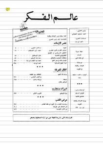 3alam_3asr_azamat