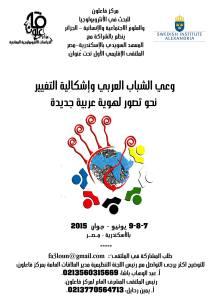 الملتقى الإقليمي الأول وعي الشباب العربي وإشكالية التغيير... نحو تصور لهوية عربية جديدة