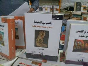 كتاب الأعلم بين الشيعة