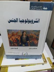 كتاب أنثروبولوجيا الجنس، أرنتروبوس