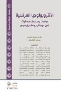 """كتاب """"الأنثروبولوجيا الفرنسية.. دراسات ومراجعات في تراث إميل دوركايم ومارسيل موس"""""""