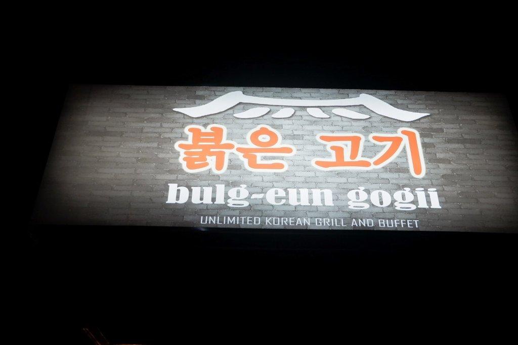 "ALT=""bulg-eun gogii korean restaurant in imus cavite"""