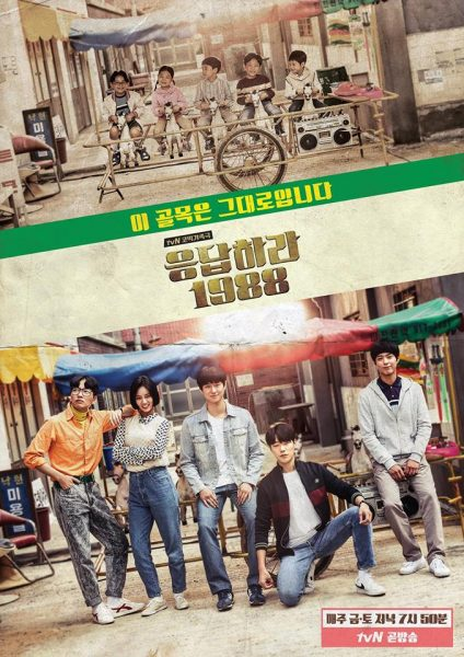 """ALT=""""underrated kdramas to watch reply 1988"""""""